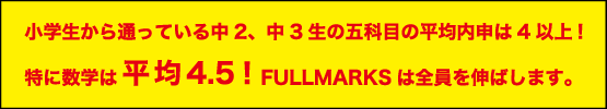 FULLMARKSは全員を伸ばす