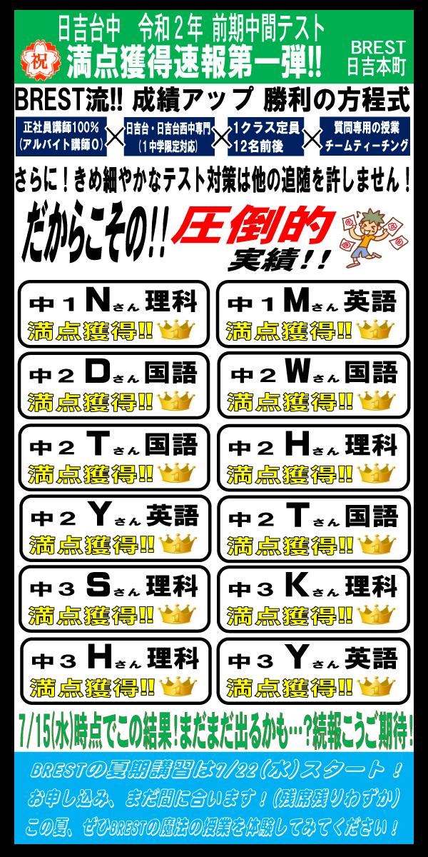 BREST日吉本町日吉台中2020年度前期中間テスト満点獲得速報第一弾!