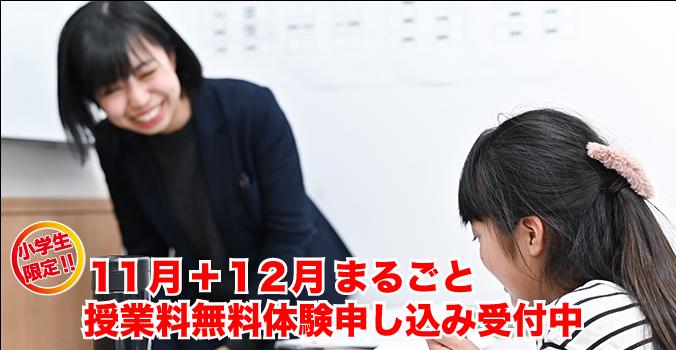 小学生限定11月+12月まるごと授業料無料体験受付中