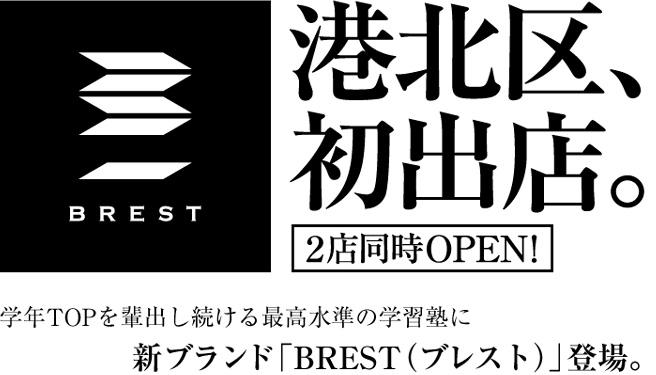 新ブランド「BREST」港北区に2スクール同時OPEN!