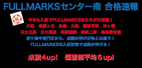 FULLMARKSセンター南 合格速報!!