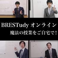 横浜の学習塾ブレストのオンライン授業