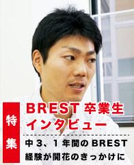横浜の学習塾ブレストを卒業して数学者になった人のインタビュー