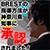 横浜の学習塾ブレストのBRESTメソッドが神奈川県知事より承認を受けました。