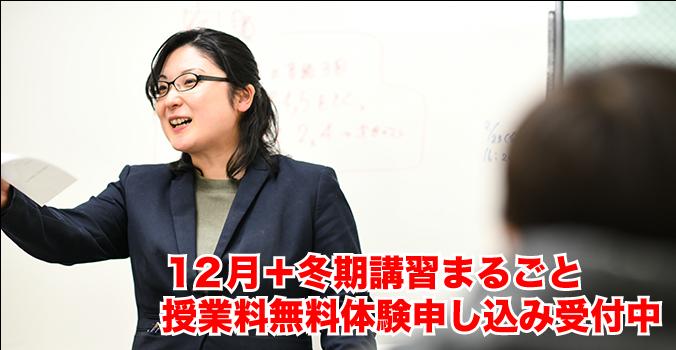 横浜市の学習塾ブレストグループでは、12月+冬期講習まるごと授業料無料体験申し込み受付中