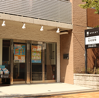 横浜市都筑区の学習塾ブレストふれあいの丘スクール