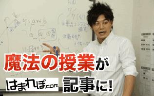 横浜の学習塾ブレストの魔法の授業がはまれぽの記事になりました。