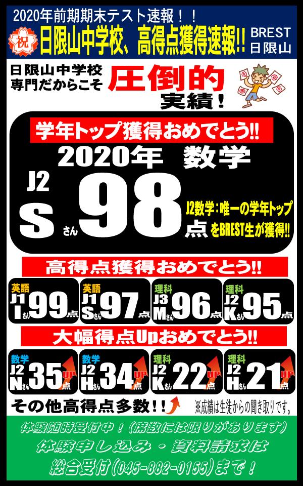 BREST日限山2020年日限山中前期期末テスト結果速報!!