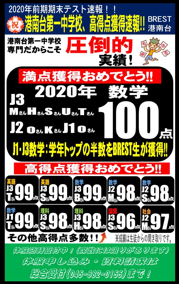 BREST港南台2020年港南台第一中前期期末テスト結果速報!!