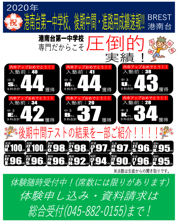 BREST港南台港南台第一中後期中間進路用成績速報!!
