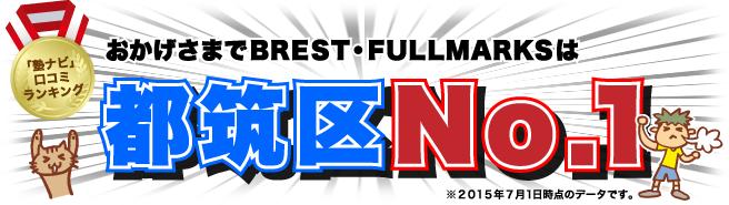おかげさまでBREST(ブレスト)・FULLMARKS(フルマーク)は都筑区No.1