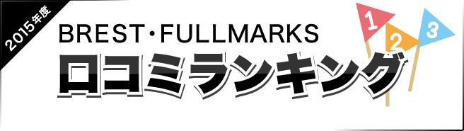 BREST(ブレスト)・FULLMARKS(フルマーク)口コミランキング