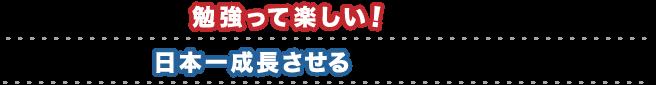 BRESTグループは「勉強って楽しい!」とみんなが感じる空間を創り、子どもたちを日本一成長させる学習塾を目指してまいります。