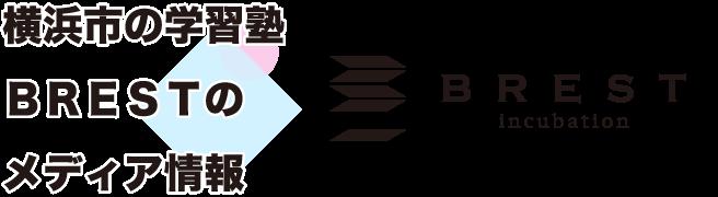 横浜市の学習塾BRESTのメディア掲載履歴