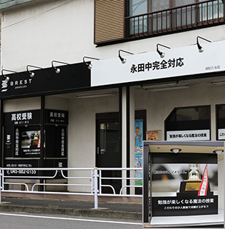 BREST 永田 外観