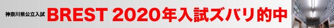 2020年度の横浜の学習塾ブレストの入試ズバリが的中!