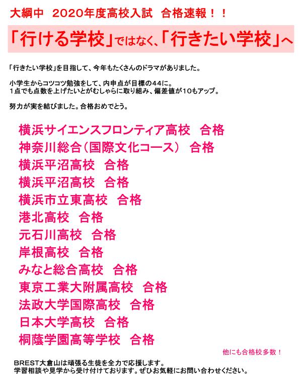 BREST大倉山大綱中2020年度高校入試合格速報!