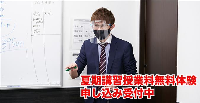 夏期講習授業料無料体験申し込み受付中
