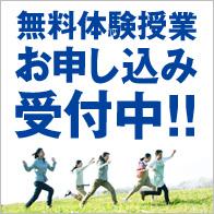 横浜の学習塾ブレストの無料体験授業