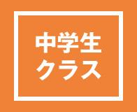 横浜の学習塾ブレストの中学生クラス