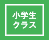 横浜の学習塾ブレストの小学生クラス