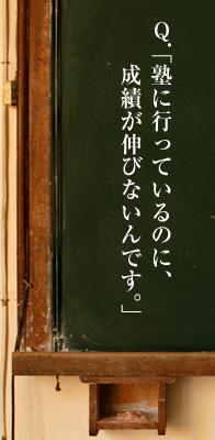 横浜の学習塾ブレストに関する、よくあるご質問