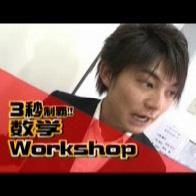 横浜の学習塾ブレスト代表がテレビ番組に出演しました。