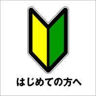 横浜の学習塾ブレストがはじめての方へ