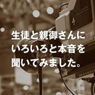 横浜の学習塾ブレストの体験談